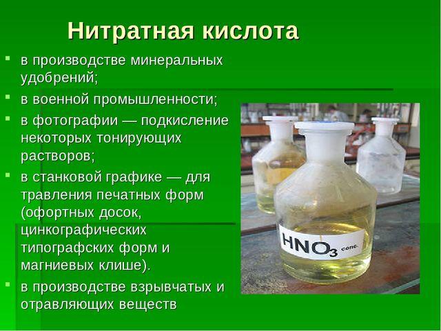Нитратная кислота в производстве минеральных удобрений; в военной промышленн...