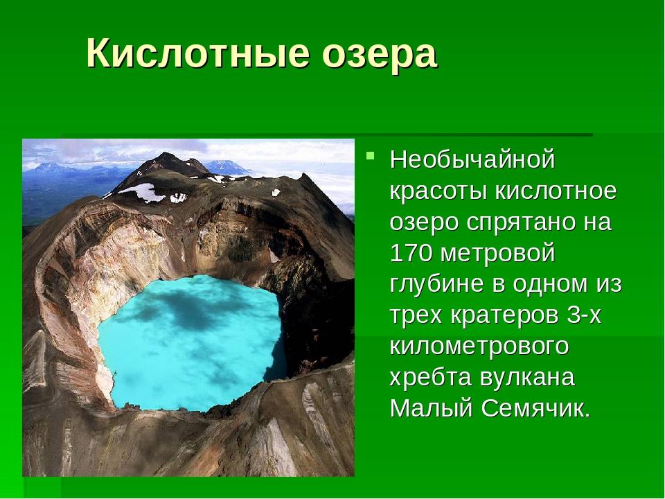 Кислотные озера Необычайной красоты кислотное озеро спрятано на 170 метровой...