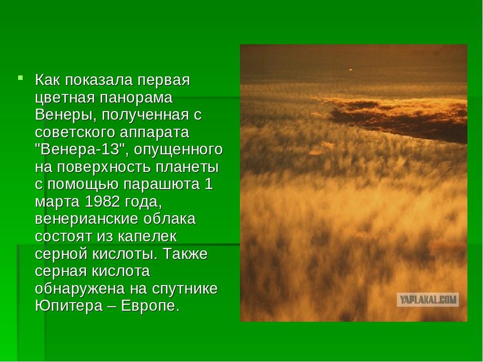Как показала первая цветная панорама Венеры, полученная с советского аппарата...