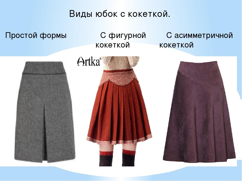 названия разных видов юбок с фото его показывали