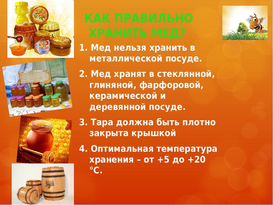 Как хранить мёд в домашних условиях 670