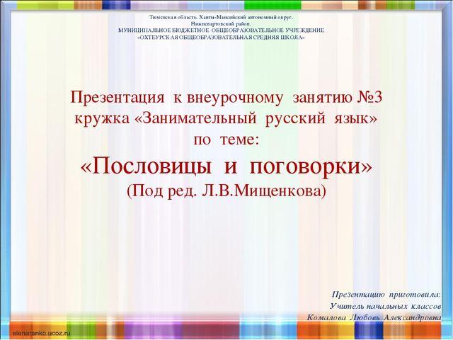 Кружок занимательный русский язык 3 класс