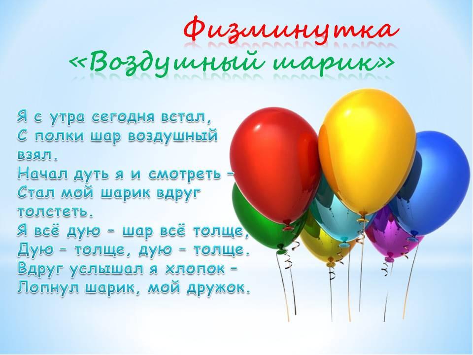 поздравления с воздушными шариками стихи