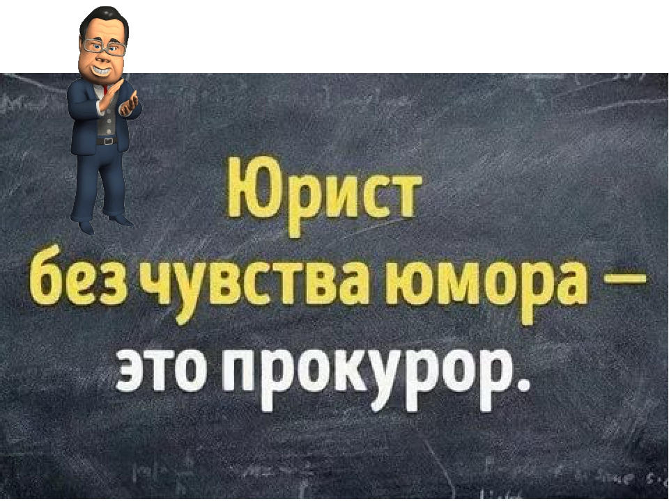 Приколы про прокуроров картинки