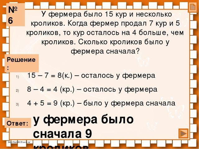 Загадки про математику 7-8 класс