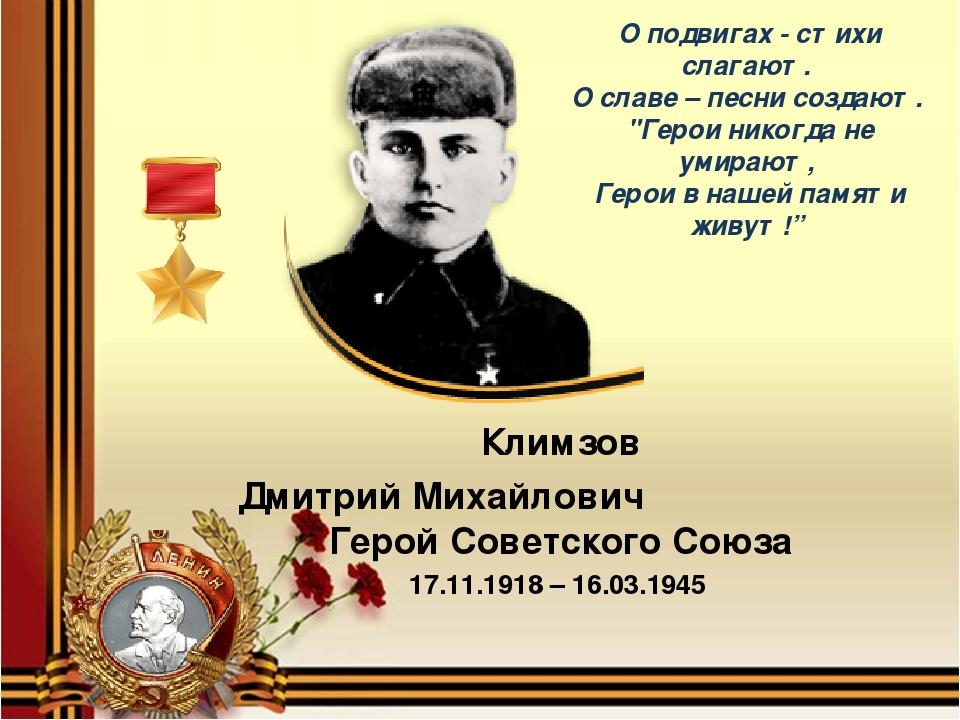 слава героям россии стихи своими руками изготовить