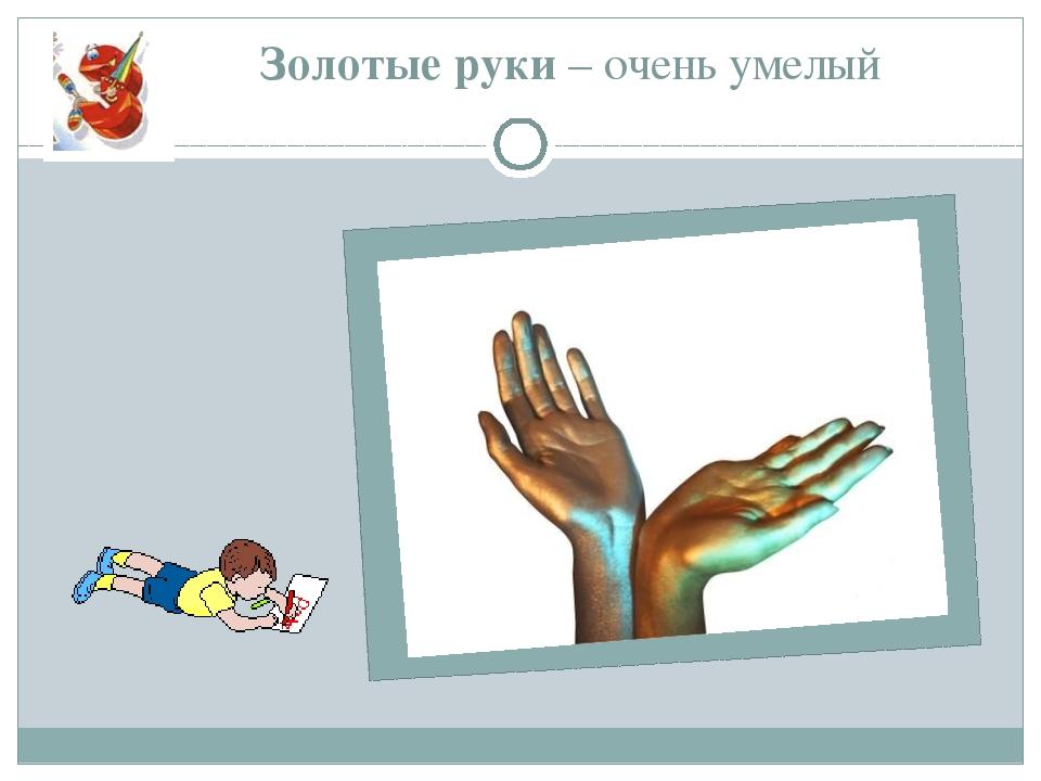 Картинки золотые руки фразеологизм