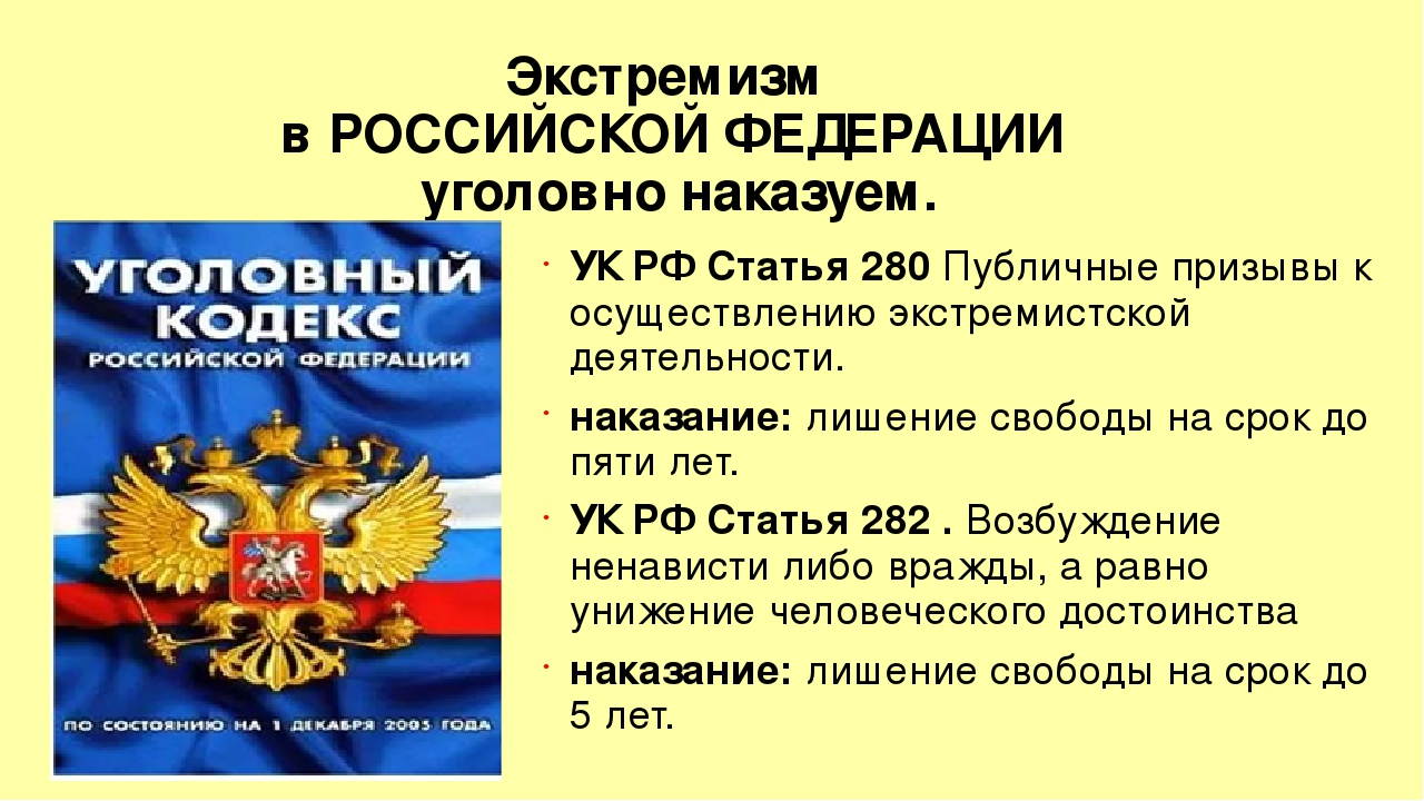 Ук рф ст 280
