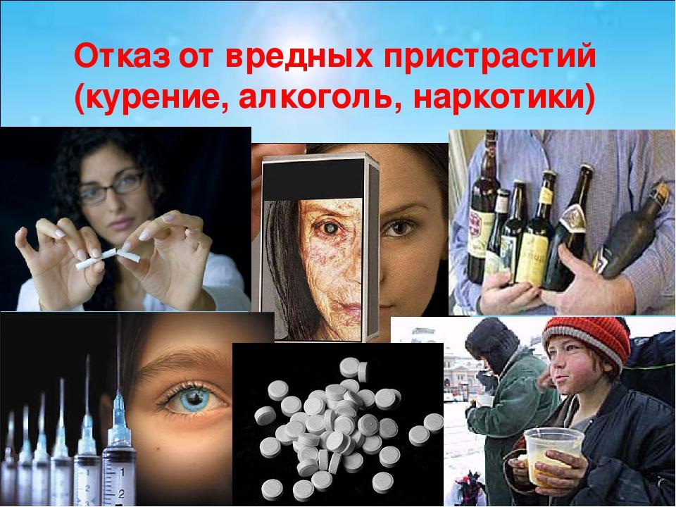 уезжая картинки на тему вредные привычки алкоголь тоже