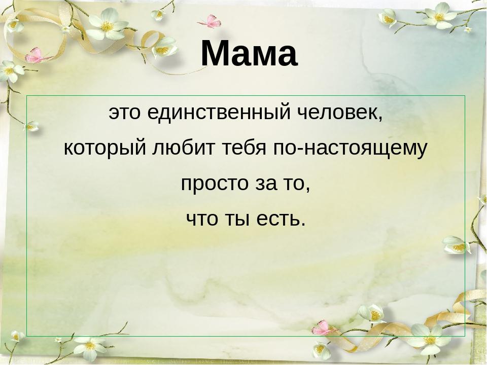 Мама это единственный человек который картинка