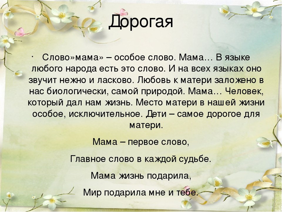 Открытки со словами для мамы