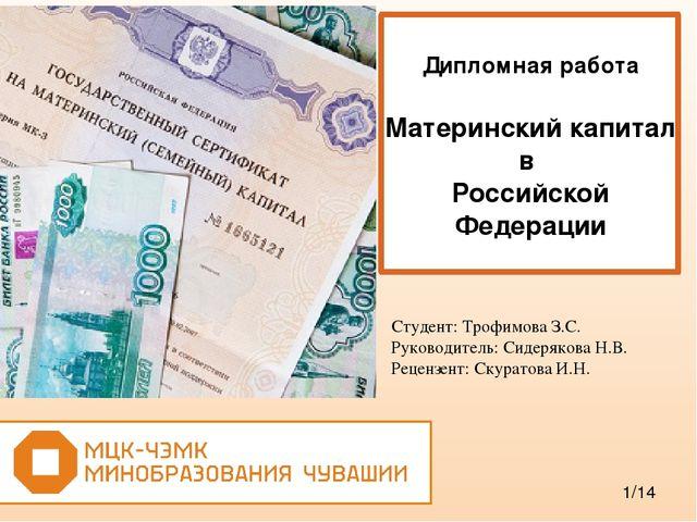Презентация по праву социального обеспечения Материнский капитал  Дипломная работа Материнский капитал в Российской Федерации 1 14 Студент Тр