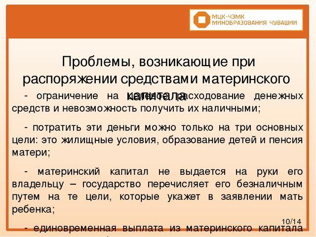 Презентация по праву социального обеспечения Материнский капитал  Проблемы возникающие при распоряжении средствами материнского капитала ог