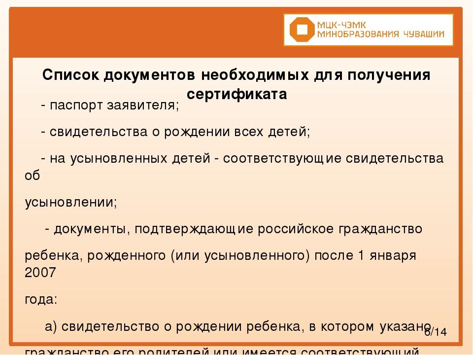 Презентация по праву социального обеспечения Материнский капитал  слайда 6 паспорт заявителя свидетельства о рождении всех детей на усыновленны