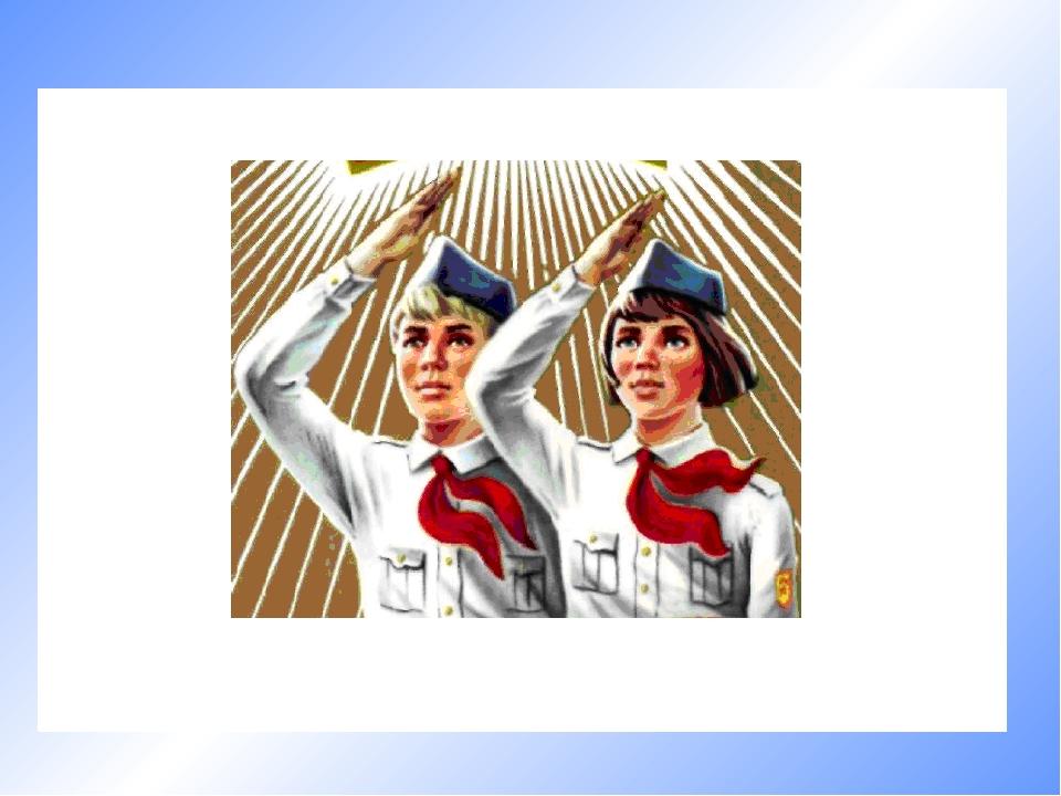 картинка пионерского салюта улюблені жінки