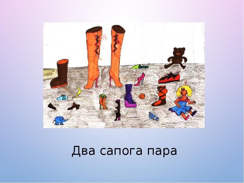 Картинка два сапога