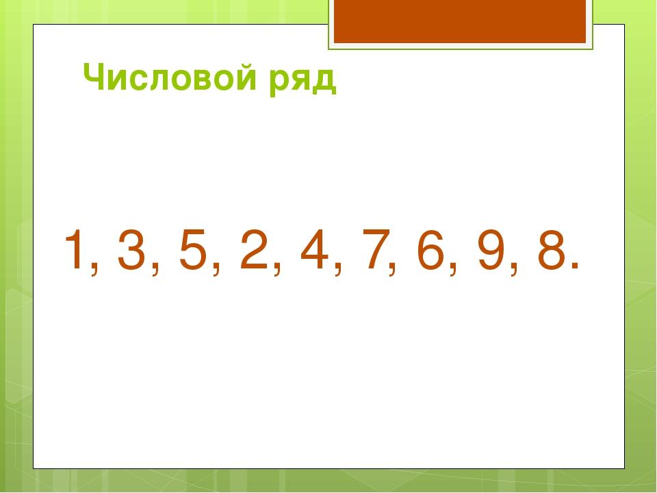 Картинки с числовым рядом