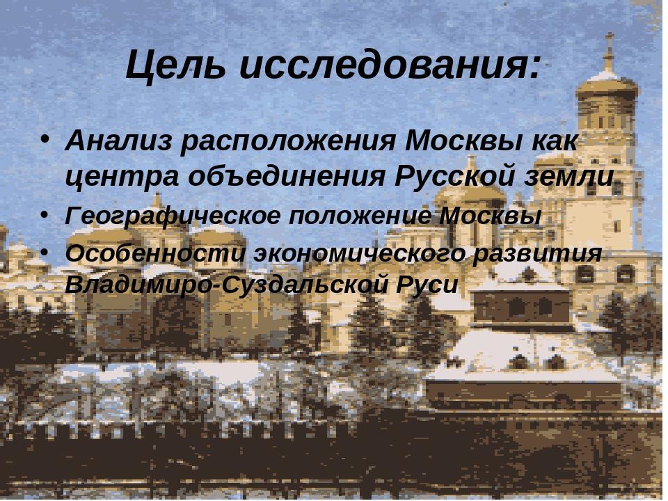 Превращение москвы в религиозный центр русских земель дата кастл майнер зет скачать игру