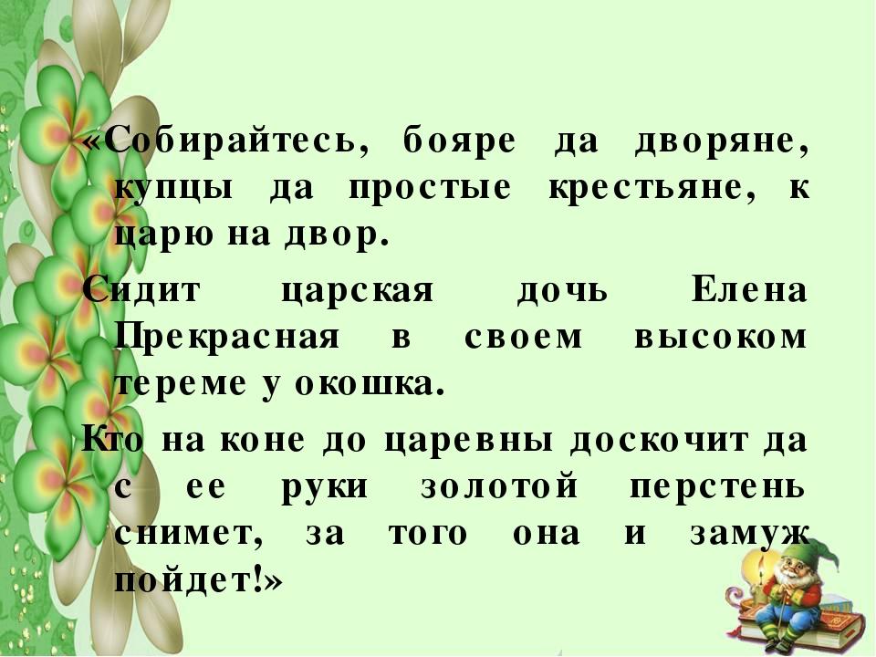 «Собирайтесь, бояре да дворяне, купцы да простые крестьяне, к царю на двор. С...