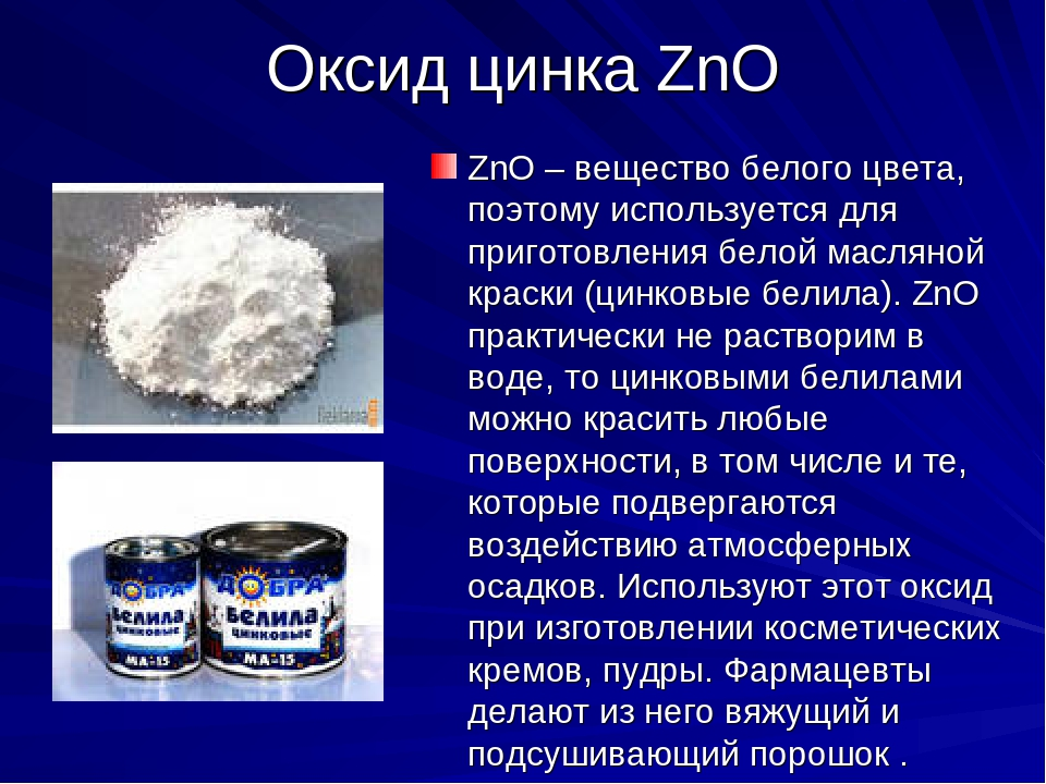 chemistry and zinc