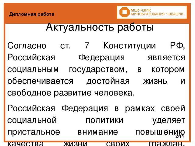 Презентация по праву социального обеспечения Порядок оказания  Дипломная работа Актуальность работы Согласно ст 7 Конституции РФ Российск