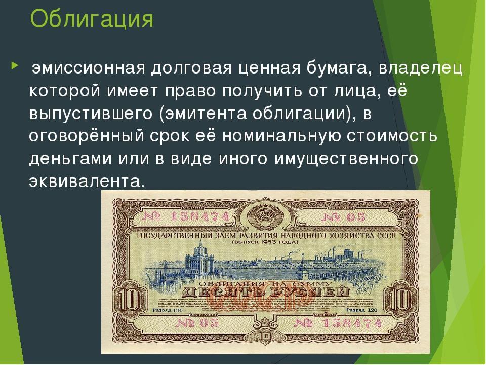 Долговая ценная бумага государственного займа в ссср