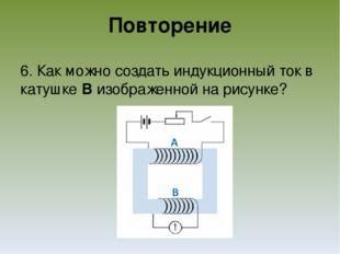 """Конспект урока по физике для 9 класса на тему """"Направление индукционного тока. Правило Ленца""""+презентация"""