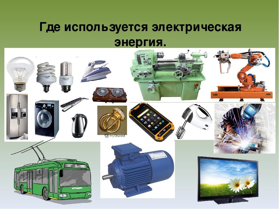 этом картинка потребители электрического тока нанесения