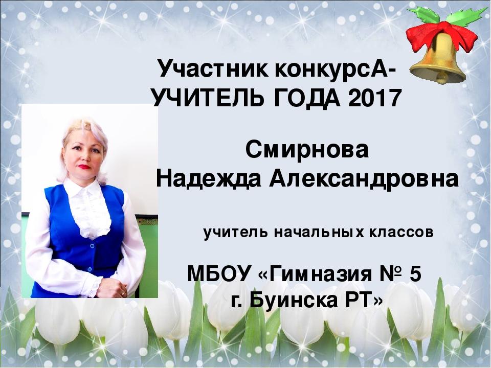 поздравление учителю участнику конкурса учитель года