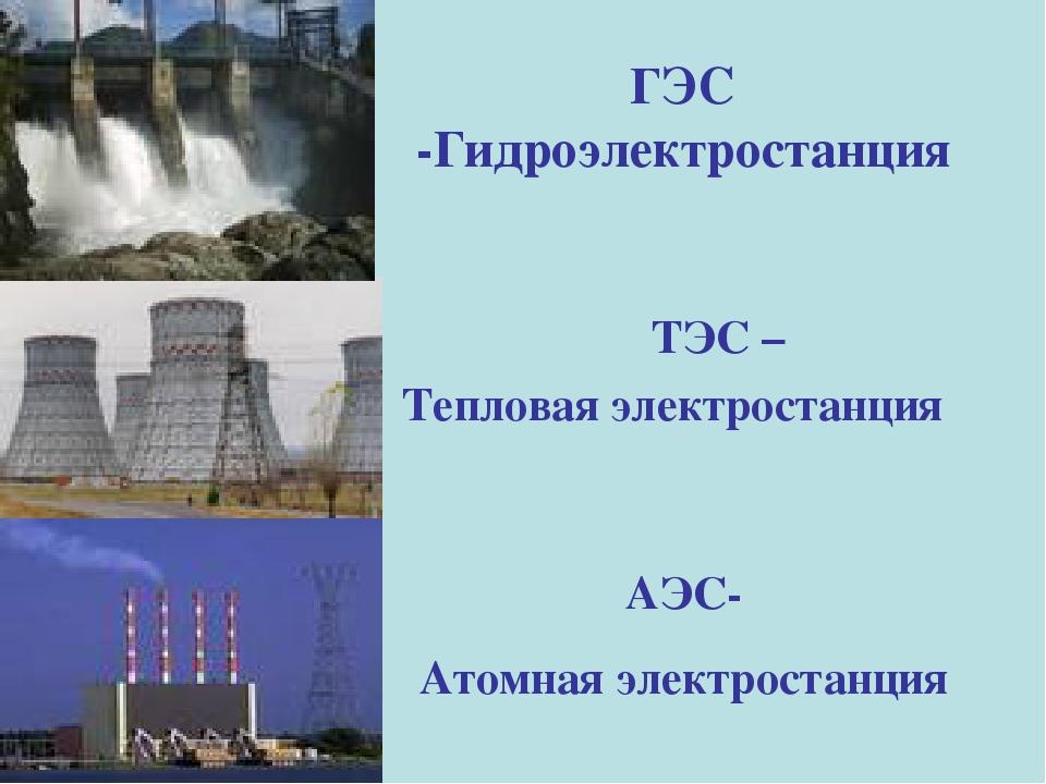 Типы электростанций картинки