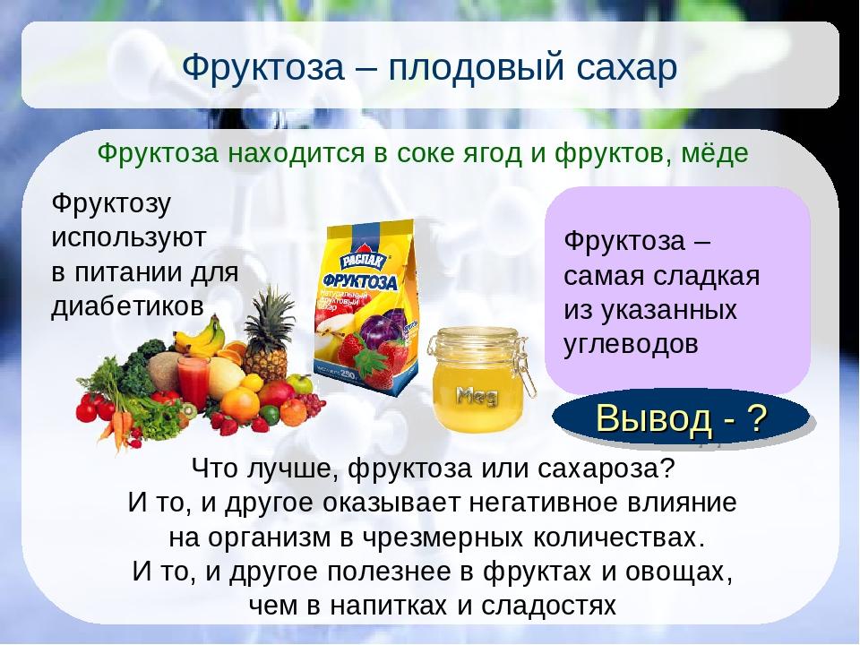 Вредна ли фруктоза для здорового человека