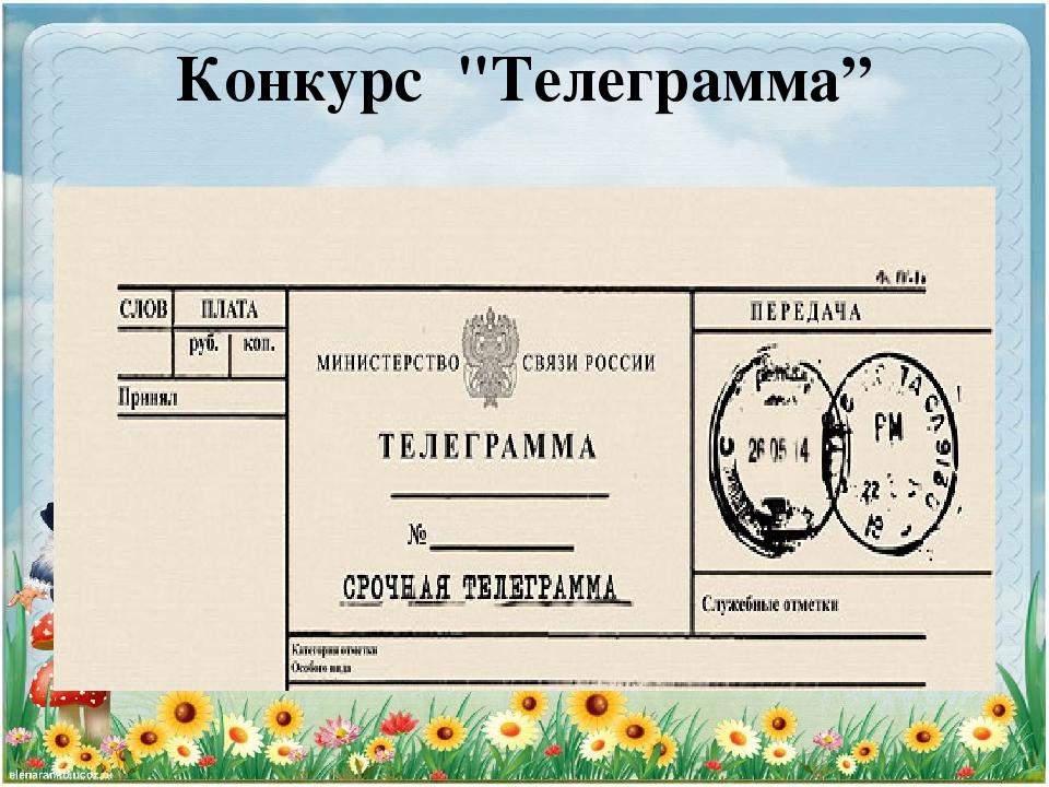 Картинка шуточной телеграммы