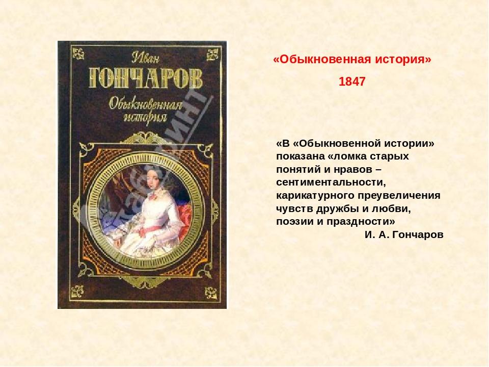Гдз - литература. роман гончарова обрыв . доклад