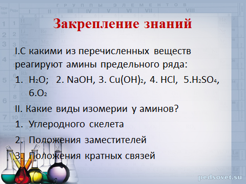 с какими из перечисленных веществ реагирует пропанол 1