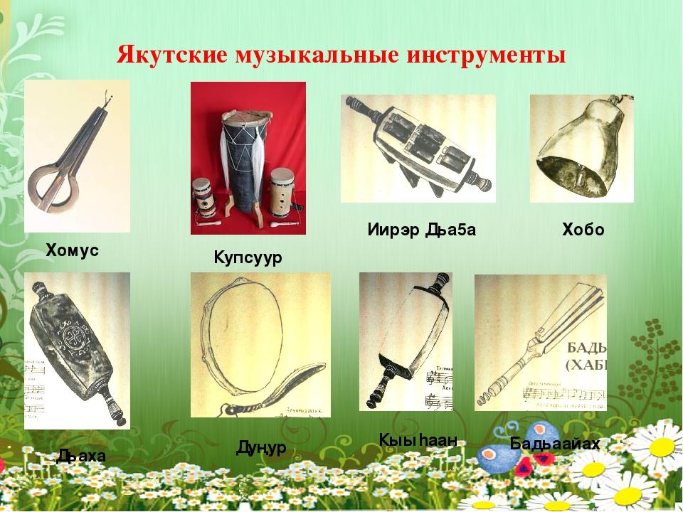 якутский музыкальный инструмент купить в москве отличие любого