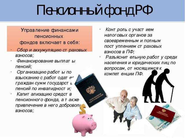 Презентация на тему Внебюджетные фонды Пенсионный фонд РФ Управление финансами пенсионных фондов включает в себя С