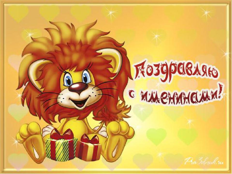 Словами маме, открытки львенок с днем рождения