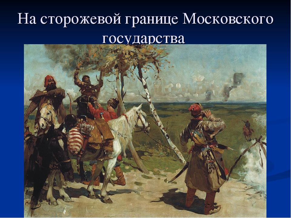 Картина на границе моско