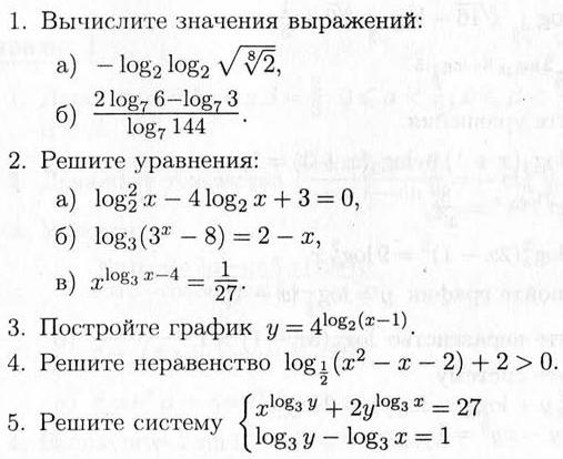 Контрольная работа 4 логарифмы 4211