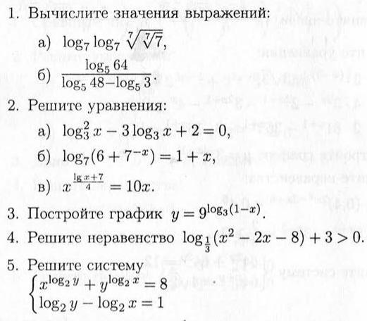 Контрольная работа 4 логарифмы 6931