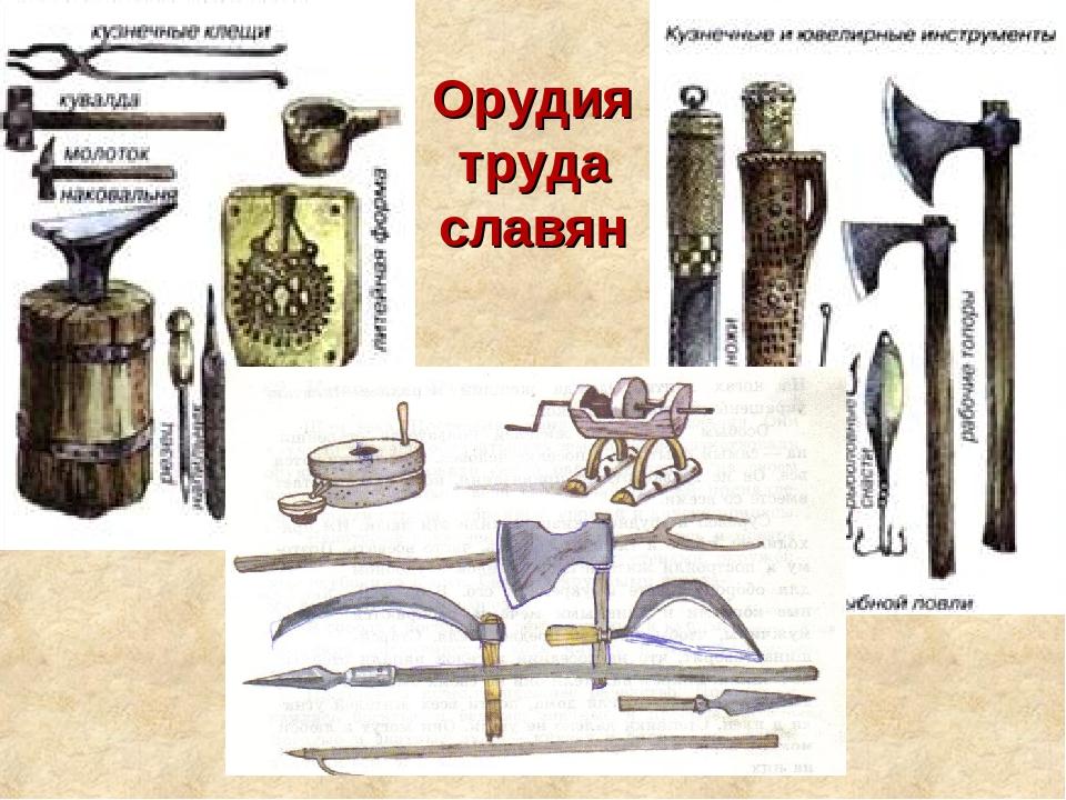 Орудия труда восточных славян картинки и названия