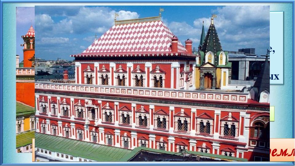 видео, теремной дворец московского кремля 17 век фото Кто круче