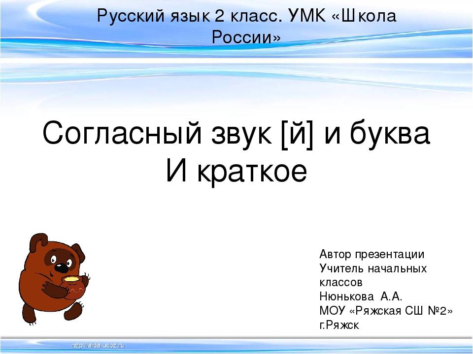 Урок русского языка во 2 классе по фгос по теме согласный звук й и буква и краткое