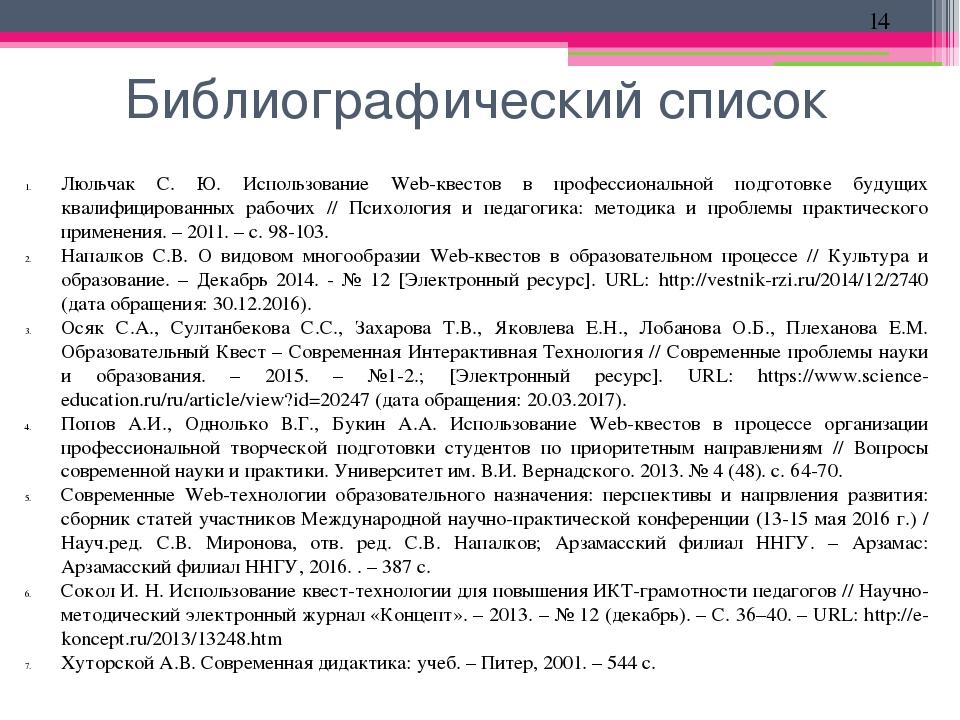 Библиографический список по психология