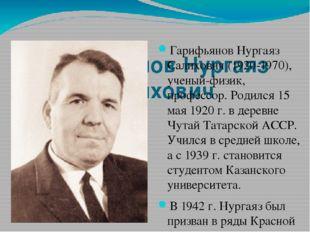 Гарифьянов Нургаяз Салихович Гарифьянов Нургаяз Салихович (1920-1970), учены