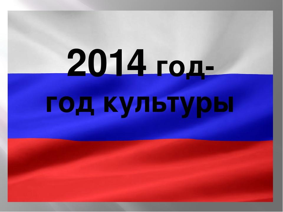 РРО 2014 год- год культуры