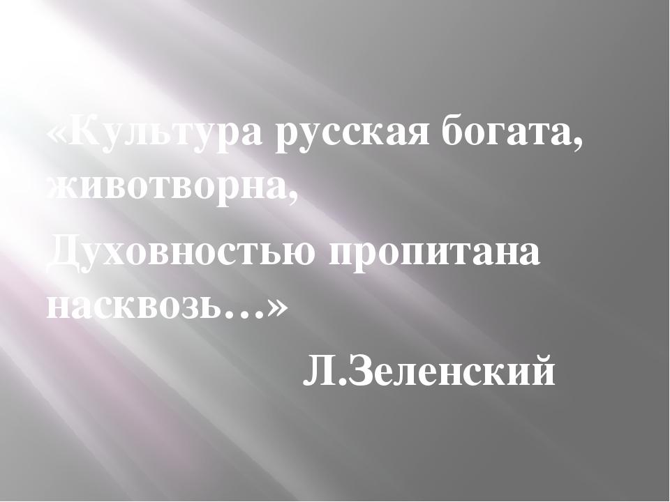 «Культура русская богата, животворна, Духовностью пропитана насквозь…» Л.Зел...