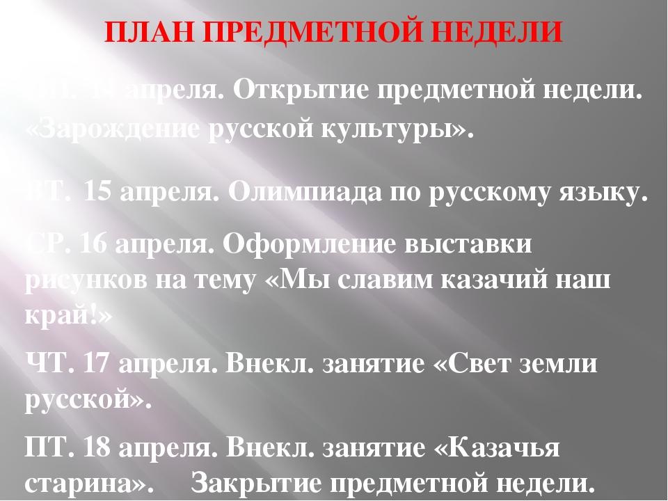 ПЛАН ПРЕДМЕТНОЙ НЕДЕЛИ ПН. 14 апреля. Открытие предметной недели. «Зарождение...