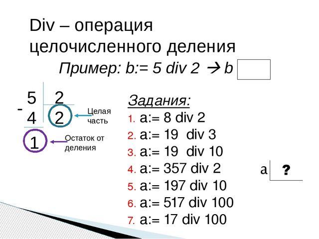 Div mod паскаль задачи с решением механика пример решения задач