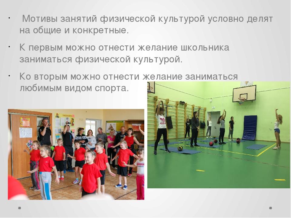 Формирование мотивации к занятиям физической культурой и ...